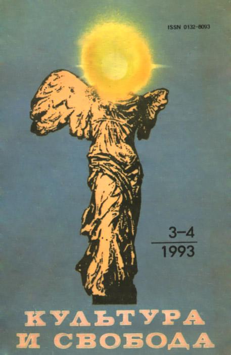 Культура и свобода. №№3-4, 1993