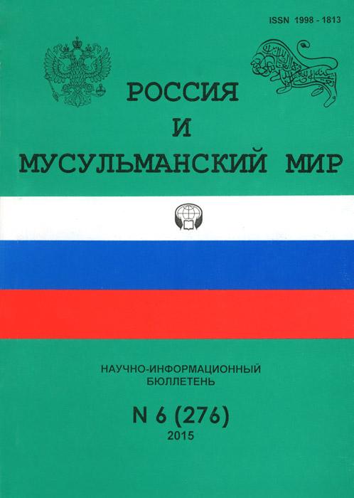 Россия и мусульманский мир, №6 (276), 2015 россия брюки brd 6 ysp