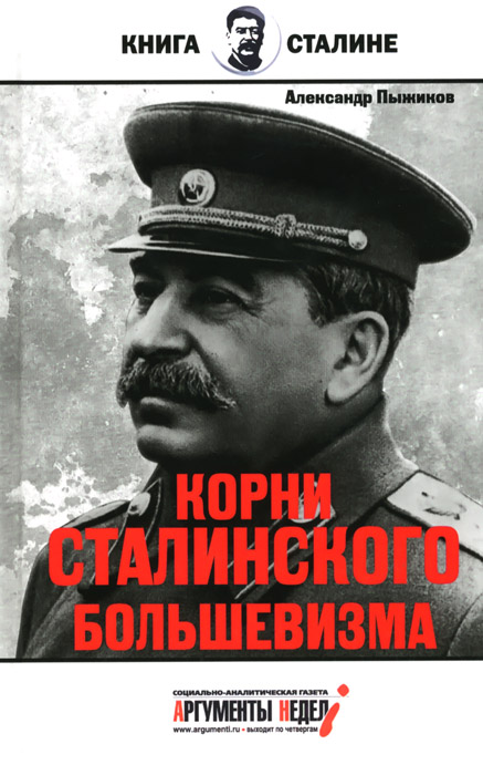 Александр Пыжиков Корни сталинского большевизма