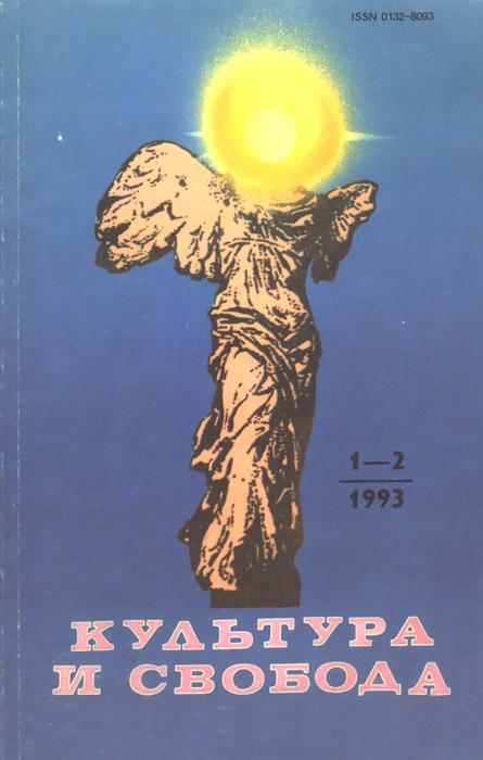 Культура и свобода. №№1-2, 1993 организационная культура книги