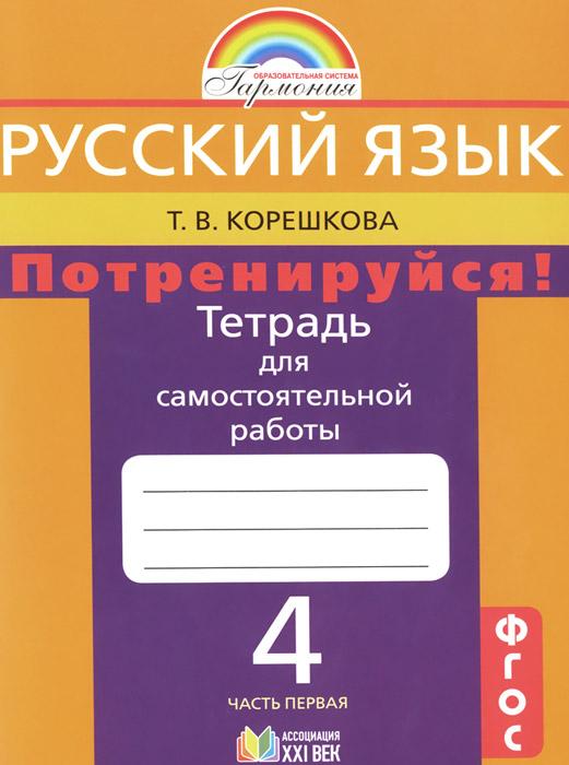 Т. В. Корешкова Русский язык. Потренируйся! 4 класс. Тетрадь для самостоятельной работы. В 2 частях. Часть 1