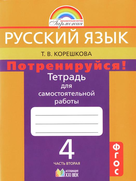 Т. В. Корешкова Русский язык. Потренируйся! 4 класс. Тетрадь для самостоятельных работ. В 2 частях. Часть 2