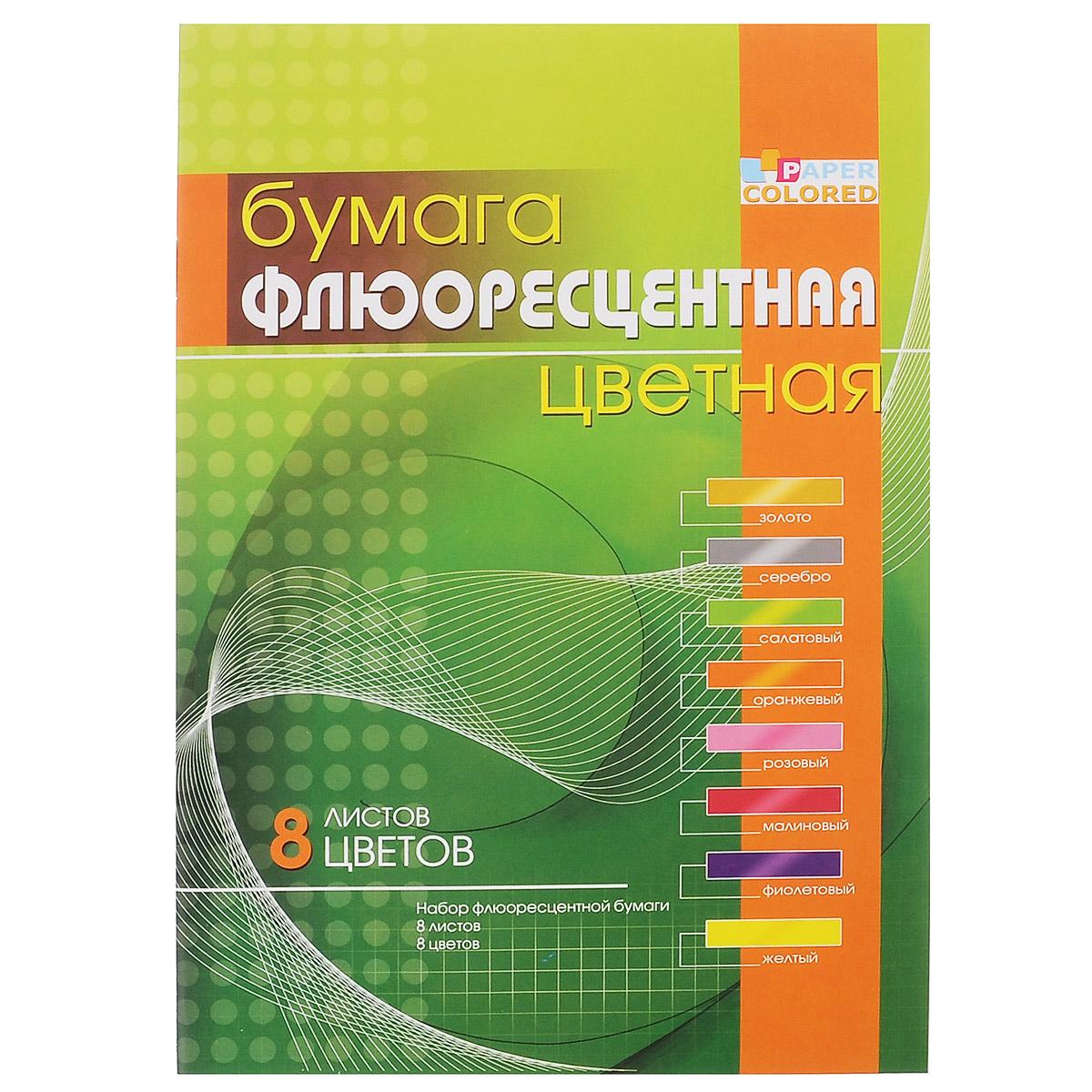 Цветная бумага Бриз, флюоресцентная, 8 цветов. 1124-205 sadipal бумаги флюоресцентная 5 цветов 5 листов 15429
