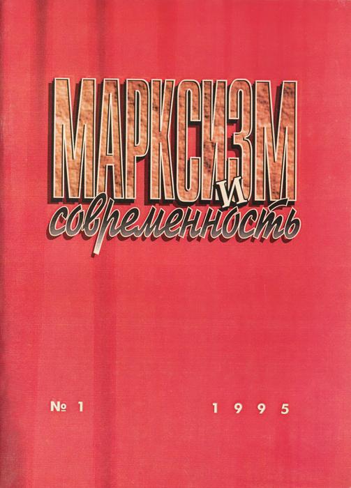 Марксизм и современность, №1, 1995 бетомешалку б у на 250л на украине