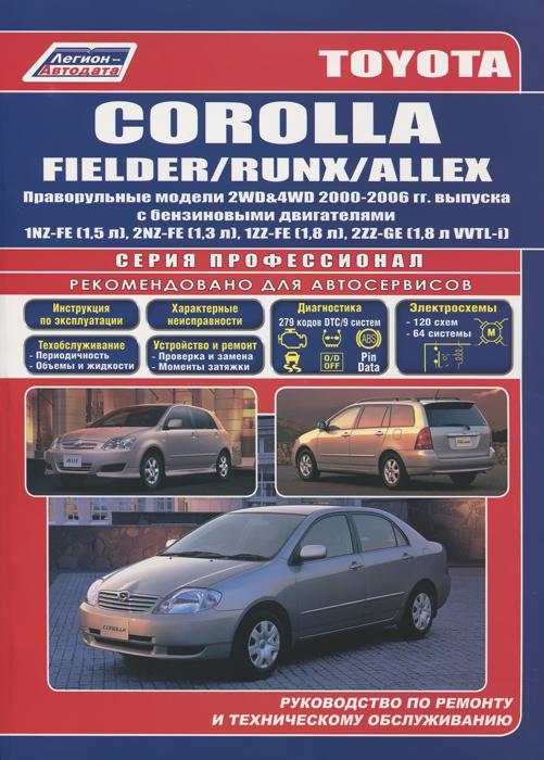 Toyota Corolla, Fielder, Runx, Allex. Руководство по ремонту и техническому обслуживанию toyota toyoace dyna 200 300 400 модели 1988 2000 годов выпуска с дизельными двигателями руководство по ремонту и техническому обслуживанию