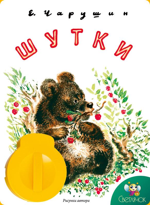 Светлячок Диафильм Шутки