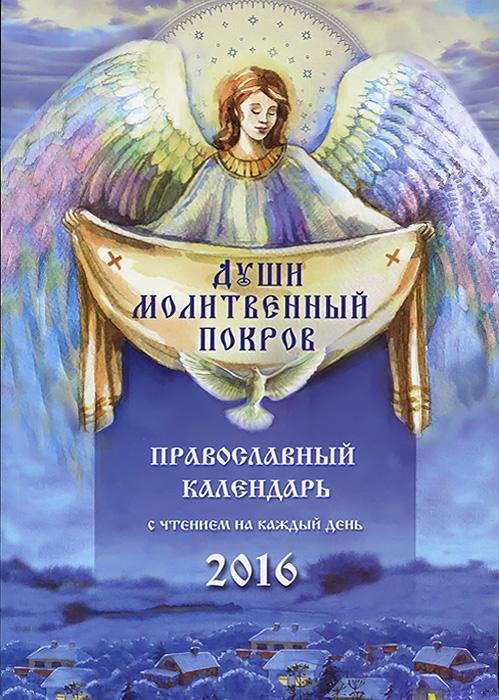 Души молитвенный покров. Православный календарь на 2016 год