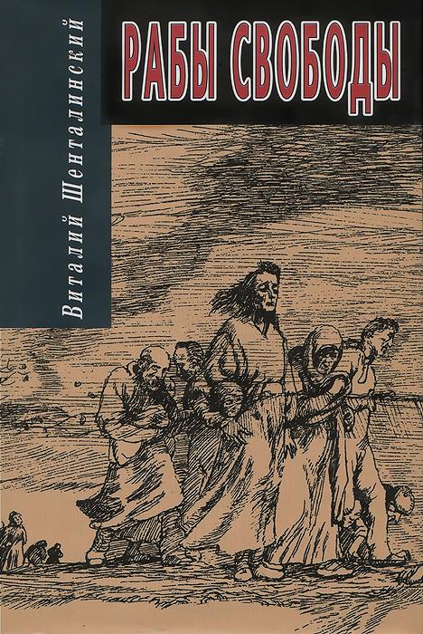 Виталий Шенталинский Рабы свободы рабы еды восстание рабов феникс