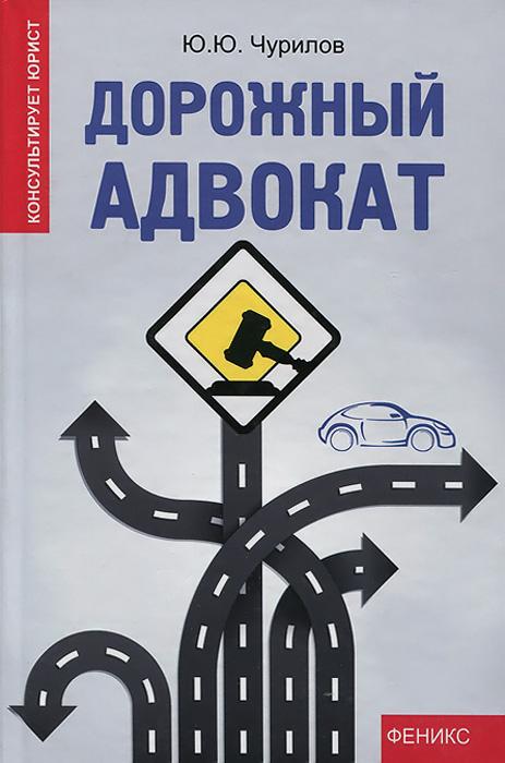 Ю. Ю. Чурилов Дорожный адвокат
