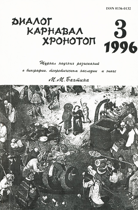 Диалог. Карнавал. Хронотоп, №3(16), 1996