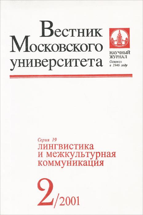 Вестник Московского университета, №2, 2001