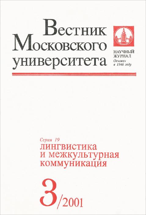 Вестник Московского университета, №3, 2001 продуктивная коммуникация лингвистика результативности