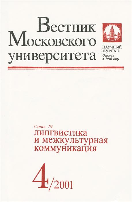 Вестник Московского университета, №4, 2001