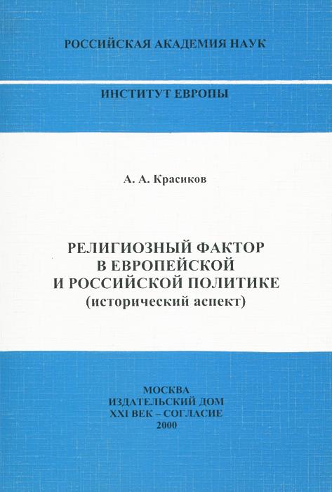 А. А. Красиков Религиозный фактор в европейской и российской политике (исторический аспект)