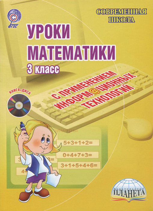 Уроки математики с применением информационных технологий. 3 класс (+ CD-ROM)