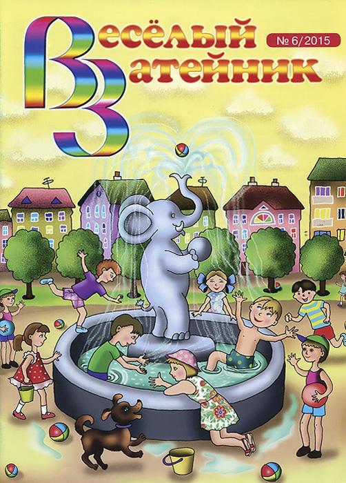 Веселый затейник, №6, 2015
