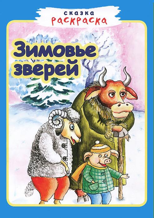 Зимовье зверей. Сказка-раскраска