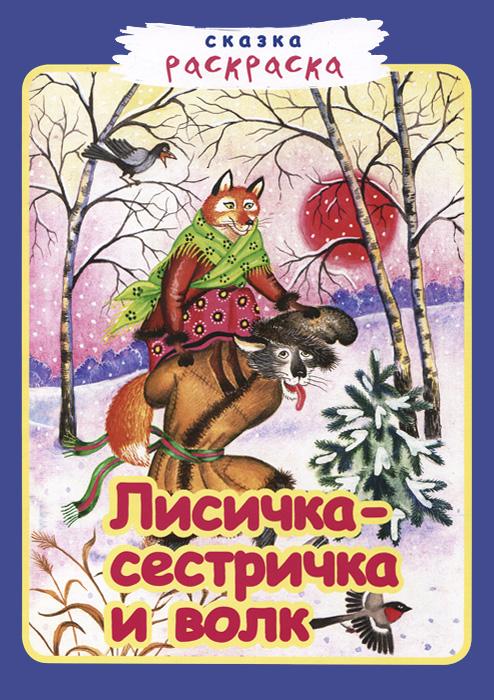 Лисичка-сестричка и волк. Сказка-раскраска