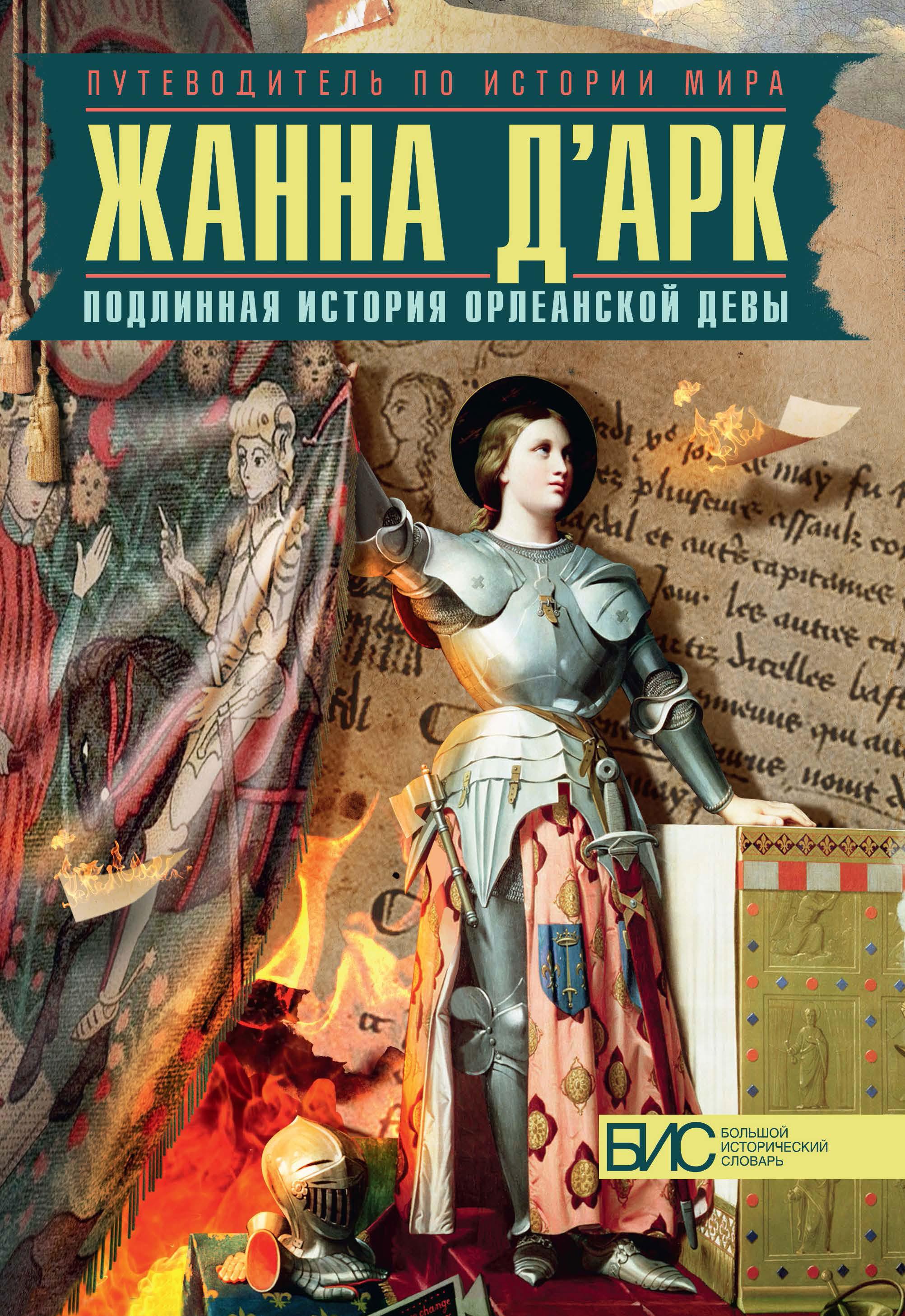 Жанна д'Арк. Подлинная история Орлеанской девы