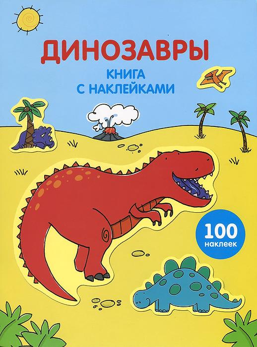 Книга с наклейками. Динозавры ирина удилова эден маккой как сделать так чтобы тебя полюбили для себя любимой комплект из 2 книг