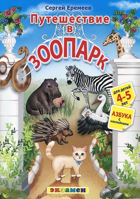 Сергей Еремеев Азбука. Путешествие в зоопарк. Для детей 4-5 лет (+ наклейки) весёлые буквы