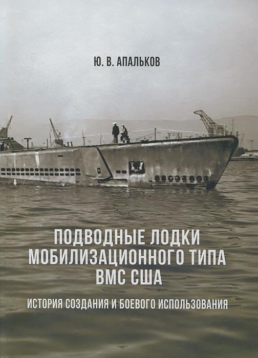 Ю. В. Апальков Подводные лодки мобилизационного типа ВМС США. Часть 1 ю в апальков вмс великобритании авианосцы часть 1
