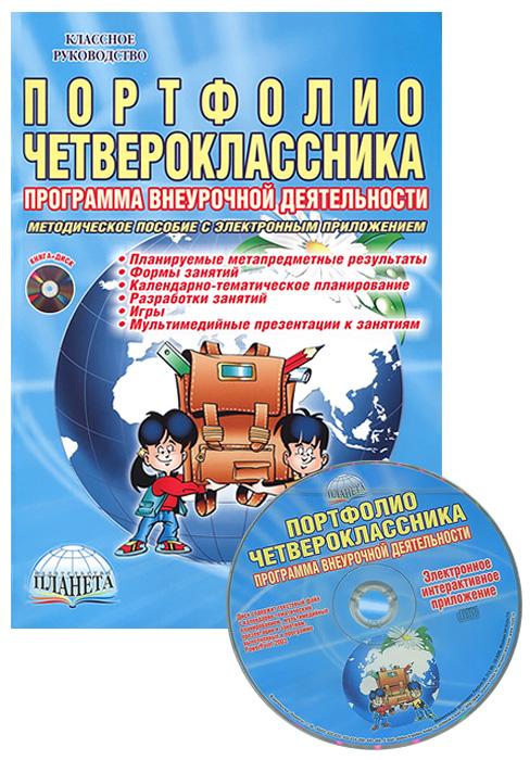 Zakazat.ru: Портфолио четвероклассника. Программа внеурочной деятельности (+ CD). М. С. Умнова