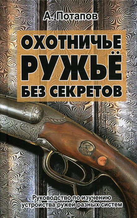 А. Потапов Охотничье ружье без секретов