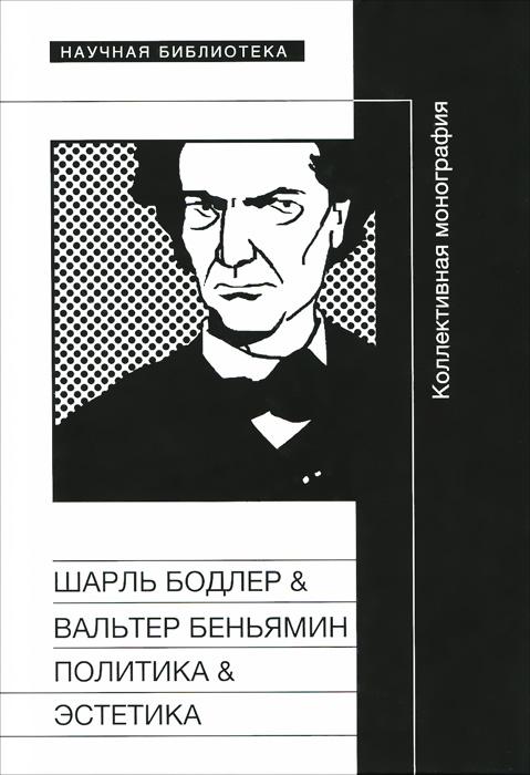 Шарль Бодлер и Вальтер Беньямин. Политика и Поэтик вальтер беньямин бодлер