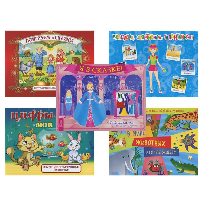 Книжки с наклейками (комплект из 5 книг) и бунин комплект из 5 книг