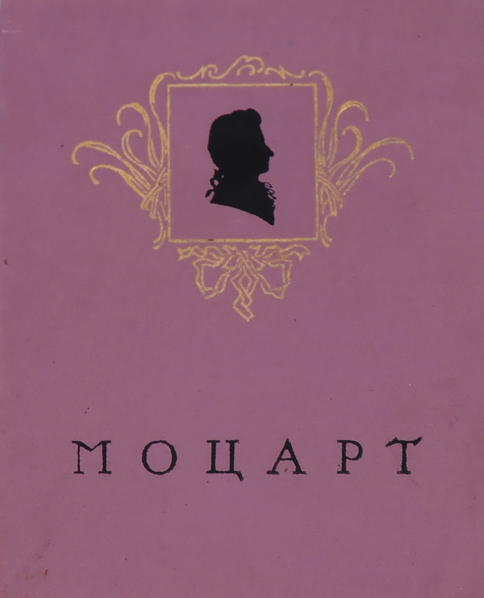 Моцарт моцарт романтика праги dvd