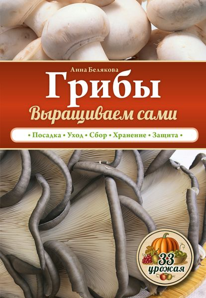 Анна Белякова Грибы. Выращиваем сами экстракт грибов рейши шиитаке и мейтаке solgar 50 капсул