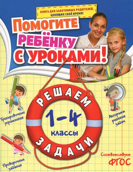 А. М. Горохова Решаем задачи. 1-4 классы рабочий техникум на дому электротехника общая часть книга 1