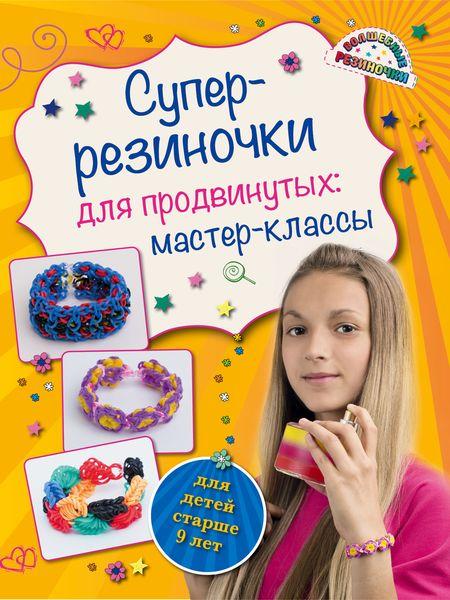 Антонина Елисеева Супер резиночки для продвинутых. Мастер-классы компании которые дают тебе товар совершенно бесплатно