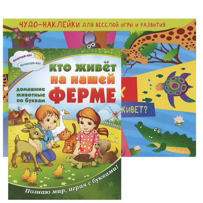 В мире животных. Кто живет на нашей ферме (комплект из 2 книг) iq мини книжки кто здесь живет комплект из 4 книг