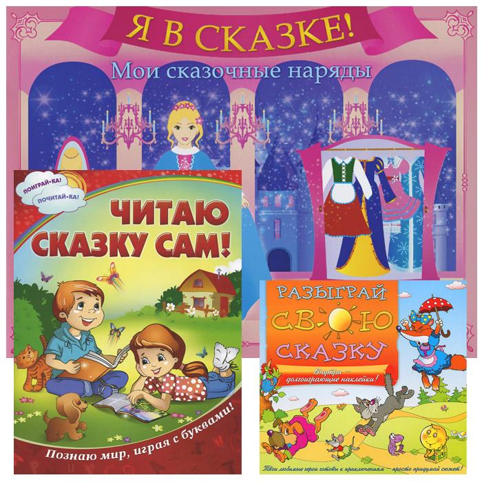 Сказки с наклейками (комплект из 3 книг) сказки с наклейками комплект из 3 книг