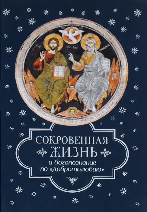 Сокровенная жизнь и богопознание по Добротолюбию посадский н сост сокровенная жизнь и богопознание по добротолюбию