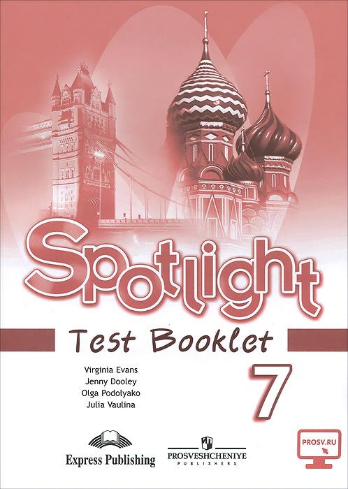 Ю. Е. Ваулина, Д. Дули, О. Е. Подоляко, В. Эванс Spotlight 7: Test Booklet / Английский язык. 7 класс. Контрольные задания the house of the dead