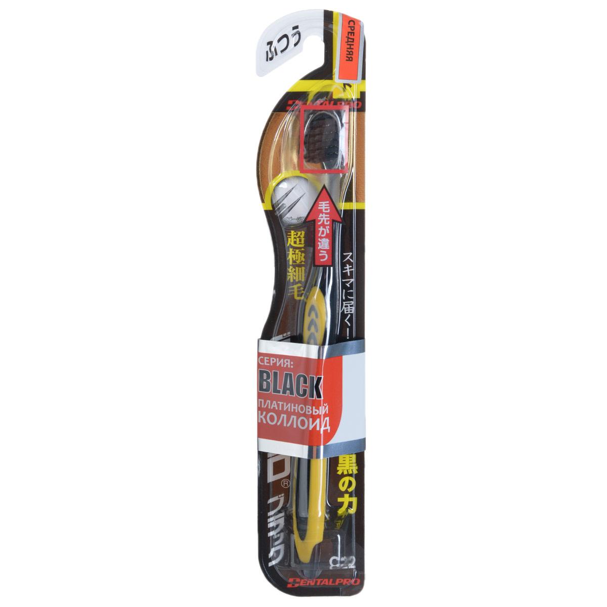 Dentalpro Зубная щетка Black Compact Head, средняя жесткость, цвет: желтый122124_желтыйDentalpro Black Compact Head - зубная щетка со средней жесткостью щетины. Платиновая коллоидная керамика в составе щетинок позволяет эффективно ухаживать за полостью рта даже без использования зубной пасты. Компактная головка щетки позволяет комфортно очищать поверхность зубов в труднодоступных местах. Очистка с технологией PCC на 15% результативнее, а также очистка пародонтального кармана происходит эффективнее благодаря ультратонким щетинкам.Товар сертифицирован.Состав: полипропилен, EPMD.