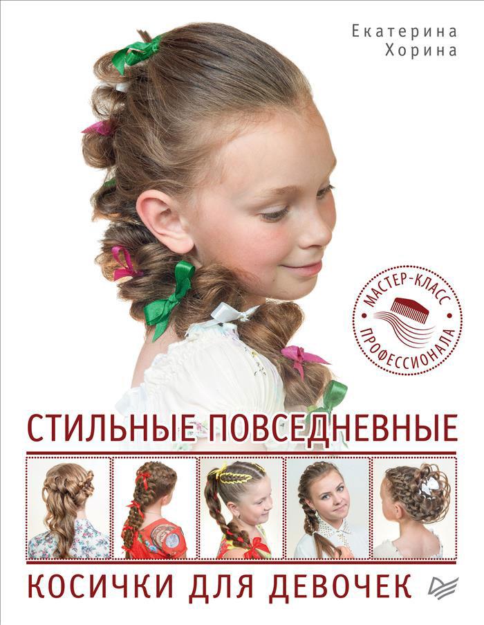 Екатерина Хорина Стильные повседневные косички для девочек. Мастер-класс профессионала