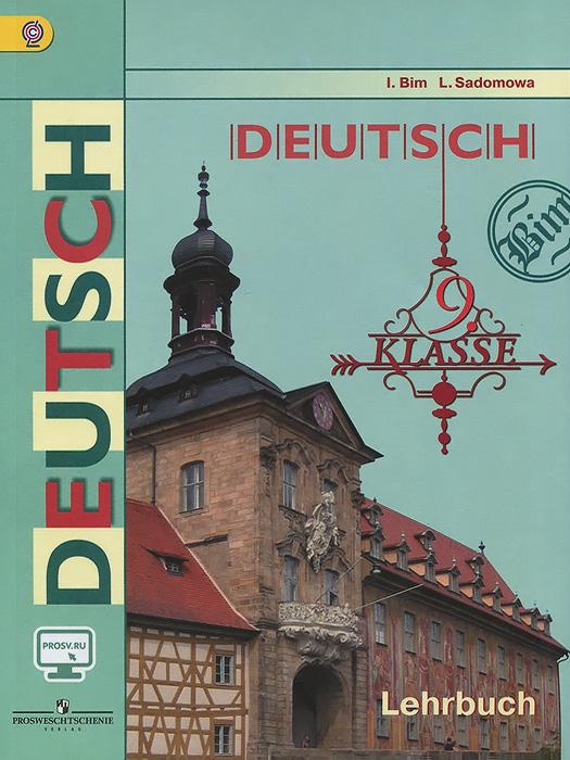 И. Л. Бим, Л. В. Садомова Deutsch 9: Lehrbuch / Немецкий язык. 9 класс. Учебник немецкий язык 9 класс учебник фгос