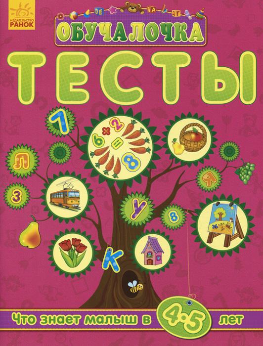Zakazat.ru: Тесты. Что знает малыш в 4-5 лет