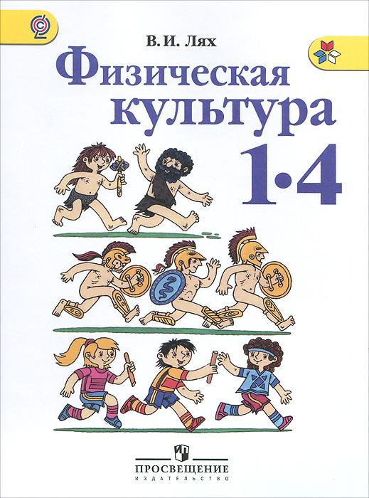 В. И. Лях Физическая культура. 1-4 классы. Учебник цена