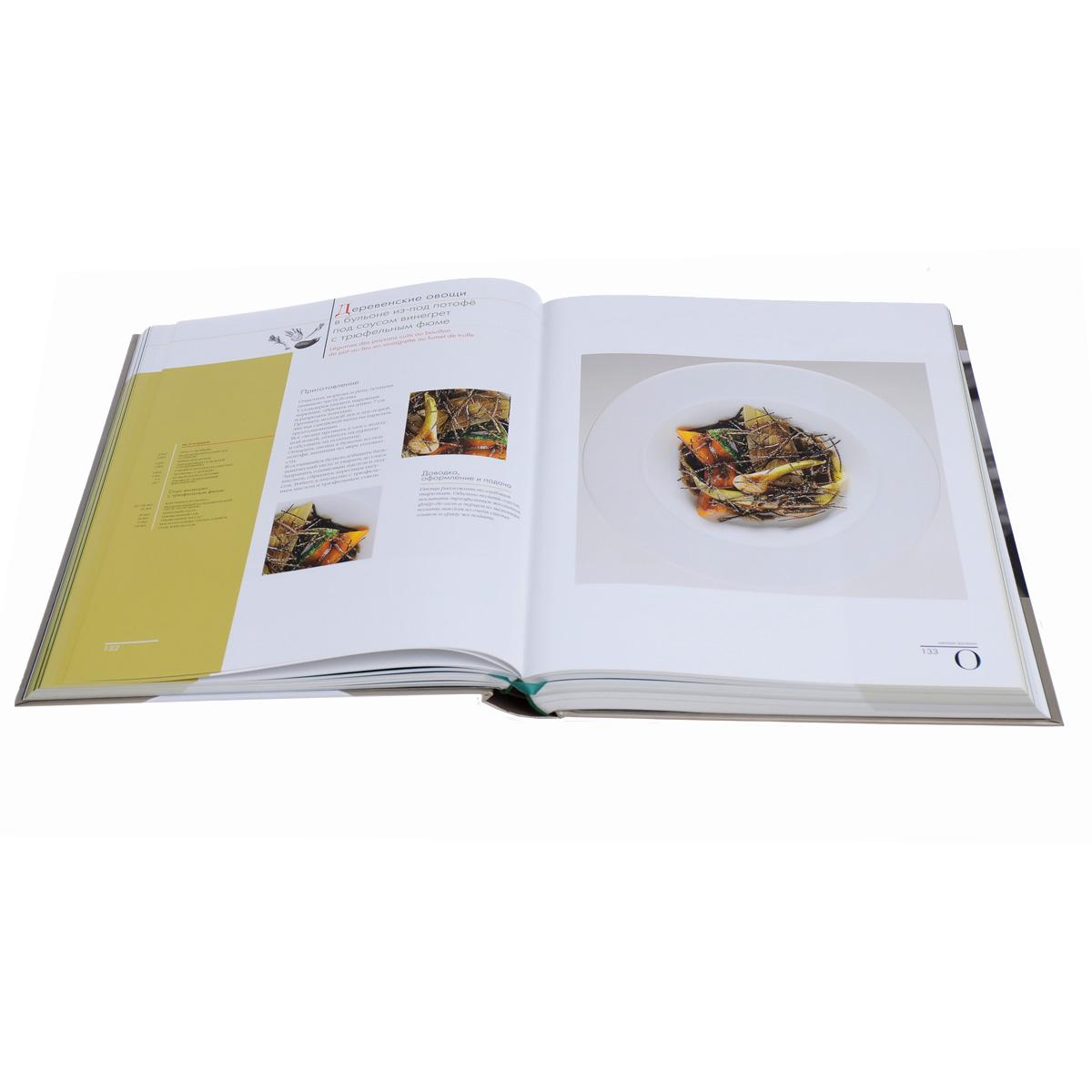 Большая кулинарная книга. Овощи и паста.