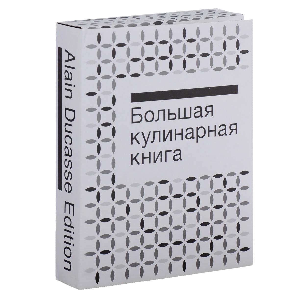 Ален Дюкасс Большая кулинарная книга. Овощи  паста