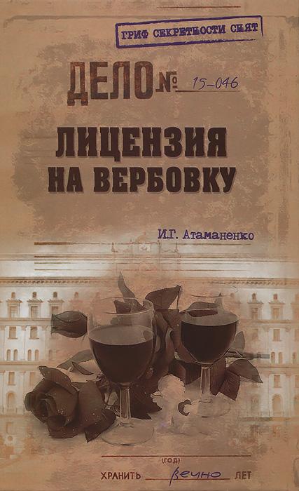 И. Г. Атаманенко Лицензия на вербовку атаманенко и лицензия на вербовку