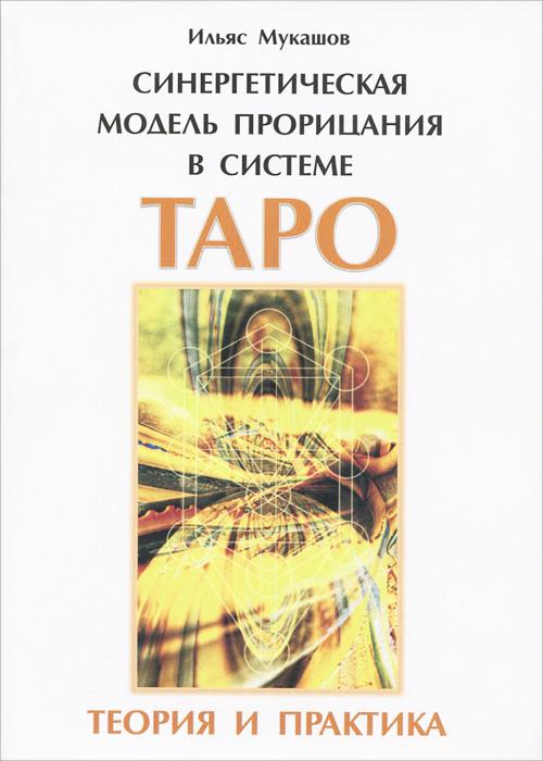 Синергетическая модель прорицания в системе Таро. Теория и практика. Ильяс Мукашов