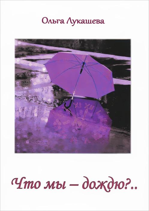 Что мы - дождю?. .  В сборник вошли избранные стихотворения, написанные в 2012-2014...