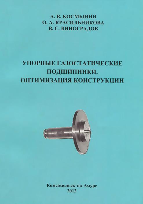Упорные газостатические подшипники. Оптимизация конструкции