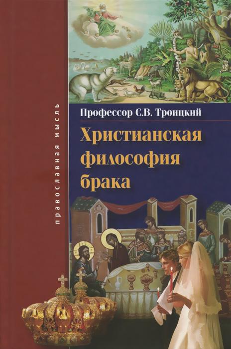 С. В. Троицкий Христианская философия брака